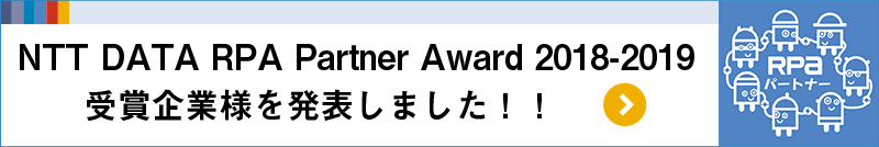 NTT DATA RPA Partner AWARD 2018-2019 受賞企業一覧