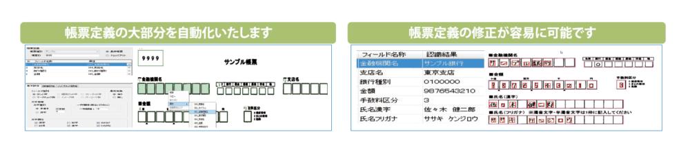 誰でも簡単に素早く作成できる、使いやすい自動帳票定義ツール