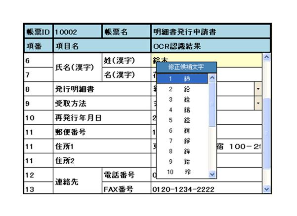 OCR認識した文字について、他の候補文字リストを表示可能