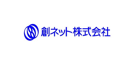 創ネット株式会社