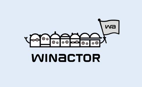 WinActorに関するユーザーフォーラムです