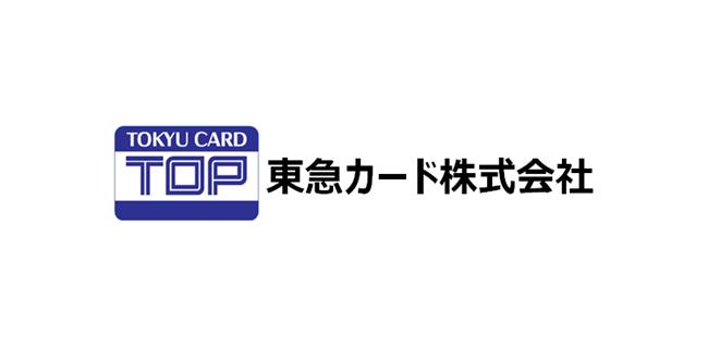RPA「WinActor」導入企業の東急カード様