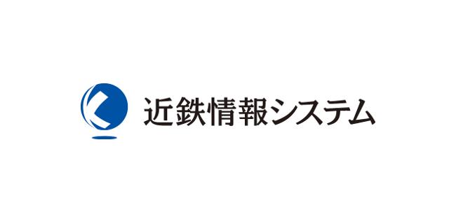 近鉄情報システム株式会社