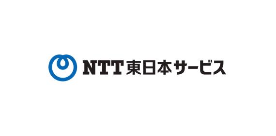 株式会社NTT東日本サービス