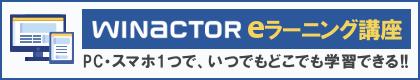 RPA「WinActor」のeラーニングサイト