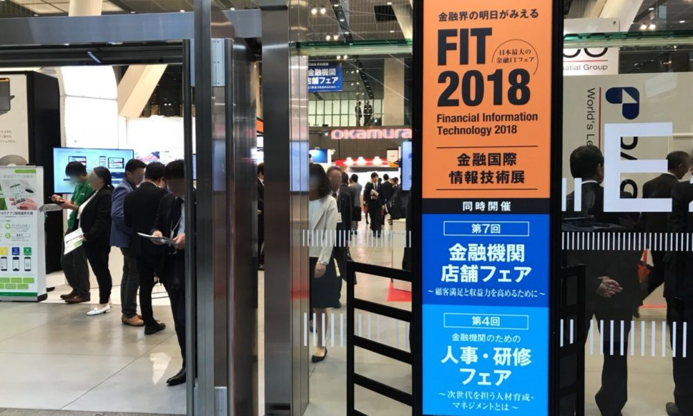 FIT展1