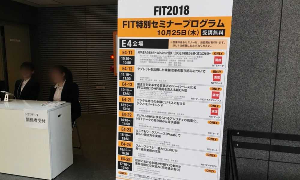 FIT展_セミナー1