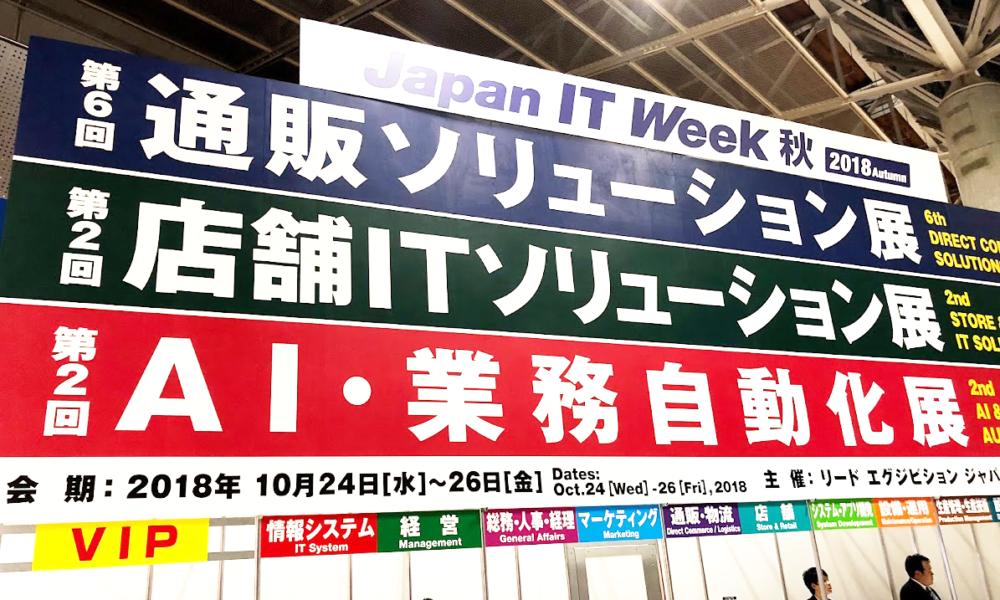 「2018 Japan IT Week 秋」にNTTデータがWinActor販売特約店<3社>と共同出展