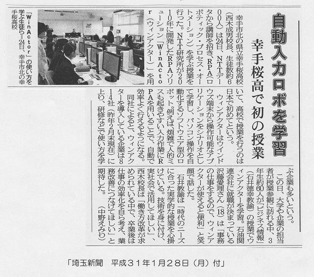 s-190128_埼玉新聞・RPA
