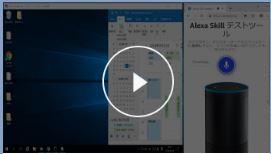 Alexa×WinActorデモ動画-音声認識による会議調整