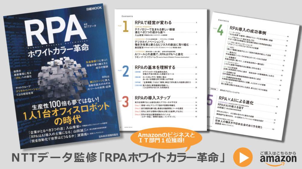 日経MOOKAmazonサイトへ