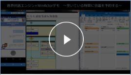WinActor音声対話連携デモ02-会議調整パターン2