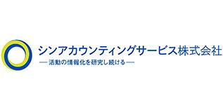 シンアカウンティングサービス株式会社